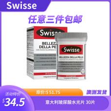 Swisse 意大利玻尿酸水光片 30片