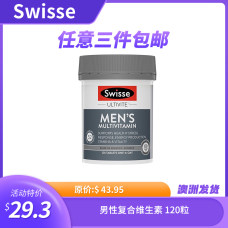 Swisse 男性复合维生素 120粒