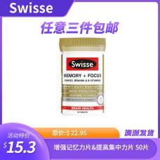 Swisse 增强记忆力片&提高集中力片 50片