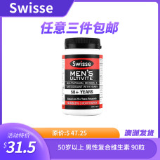 Swisse 50岁以上 男性复合维生素 90粒