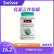 Swisse 叶绿素片剂 100片