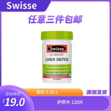 Swisse 护肝片 120片