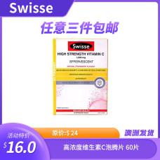 Swisse 高浓度维生素C泡腾片 60片