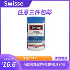 Swisse 4倍浓缩野生深海无腥味鱼油 60粒