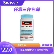Swisse 氨基葡萄糖+关节软骨素 90粒