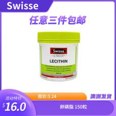 Swisse 卵磷脂 150粒