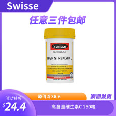 Swisse 高含量维生素C 150粒