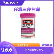 Swisse 有机圣洁莓片 60片