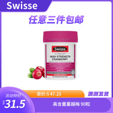 Swisse 高含量蔓越梅 90粒