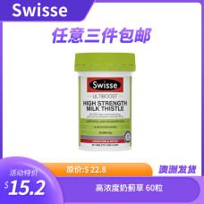 Swisse 高浓度奶蓟草 60粒