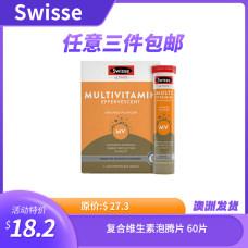 Swisse 复合维生素泡腾片 60片