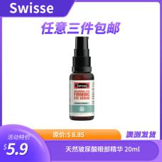 Swisse 天然玻尿酸眼部精华 20ml