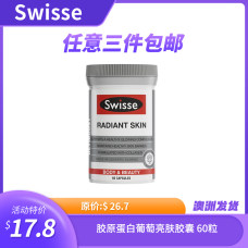 Swisse 胶原蛋白葡萄亮肤胶囊 60粒
