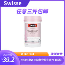 Swisse 孕妇孕期备孕期复合维生素片 180粒