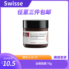 Swisse 血橙面膜 70g