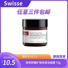Swisse 抹茶舒缓矿物泥清洁面膜 70g
