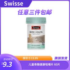 Swisse 儿童骨骼健康咀嚼片 60片