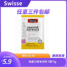 Swisse 免疫力草本冲剂 7袋*5g