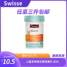 Swisse 儿童多种维生素咀嚼片 60片