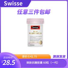 Swisse 焕肤抗糖胶囊 60粒(一代)