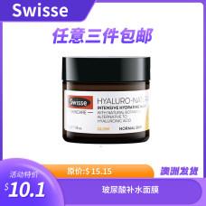 Swisse 玻尿酸补水面膜