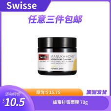 Swisse 蜂蜜排毒面膜 70g