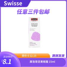 Swisse 摩洛哥坚果眼霜 15ml