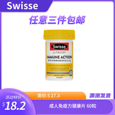 Swisse 成人免疫力健康片 60粒
