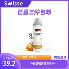 Swisse 神仙蜜轻体酵素500ml