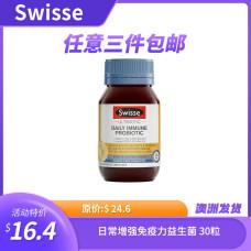 Swisse 日常增强免疫力益生菌 30粒